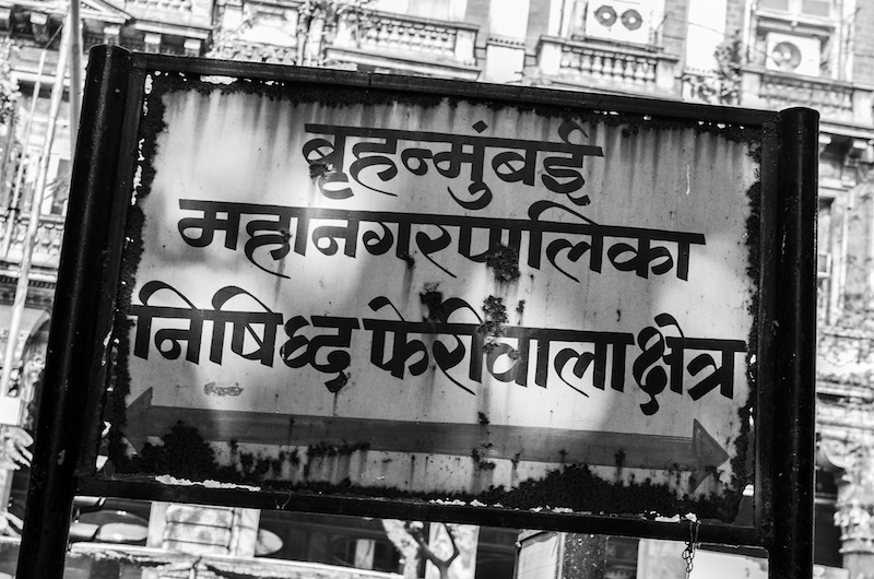 MUMBAI STREET SIGN
